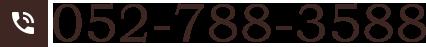 052-788-3588