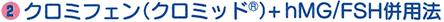 クロミフェン(クロミッド)+hMG/FSH併用法