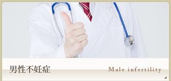 男性不妊症